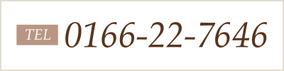 0166-22-7646まですぐにお電話を!